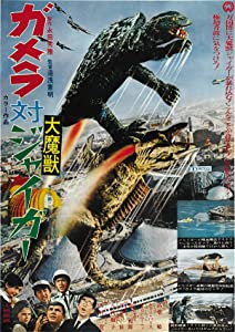 Gamera vs. Monster X in hindi 720p