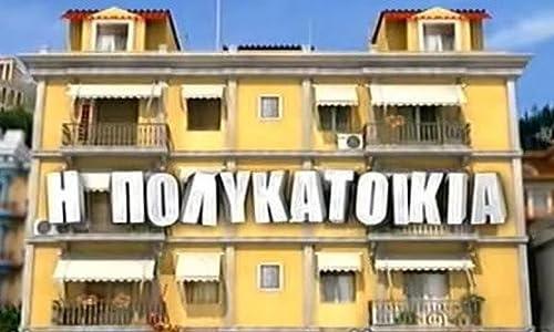 Watch hollywood action movies Itan mia fora ena laheio... [HD]