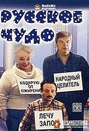 Russkoe chudo Poster