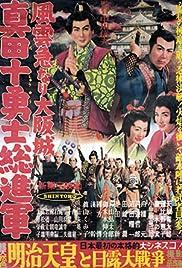 Fûun kyû nari Ôsaka jô: Sanada jûyûshi sô shingun Poster