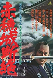 Akô-jô danzetsu (1978) Poster - Movie Forum, Cast, Reviews