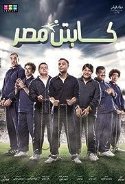 Captain Masr Poster