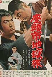 Zatoichi and the Chess Expert (1965) Poster - Movie Forum, Cast, Reviews