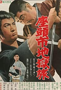 Primary photo for Zatoichi and the Chess Expert
