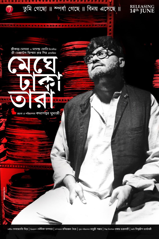Meghe Dhaka Tara (2013) Bengali 720p WEB-DL x265 AAC 1GB