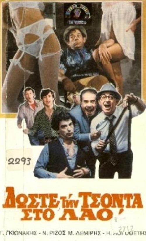 Doste tin tsonta sto lao!.. ((1983))