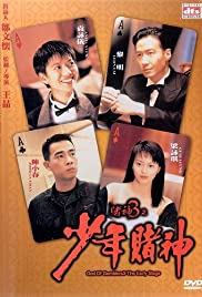Legend of God of Gamblers Poster