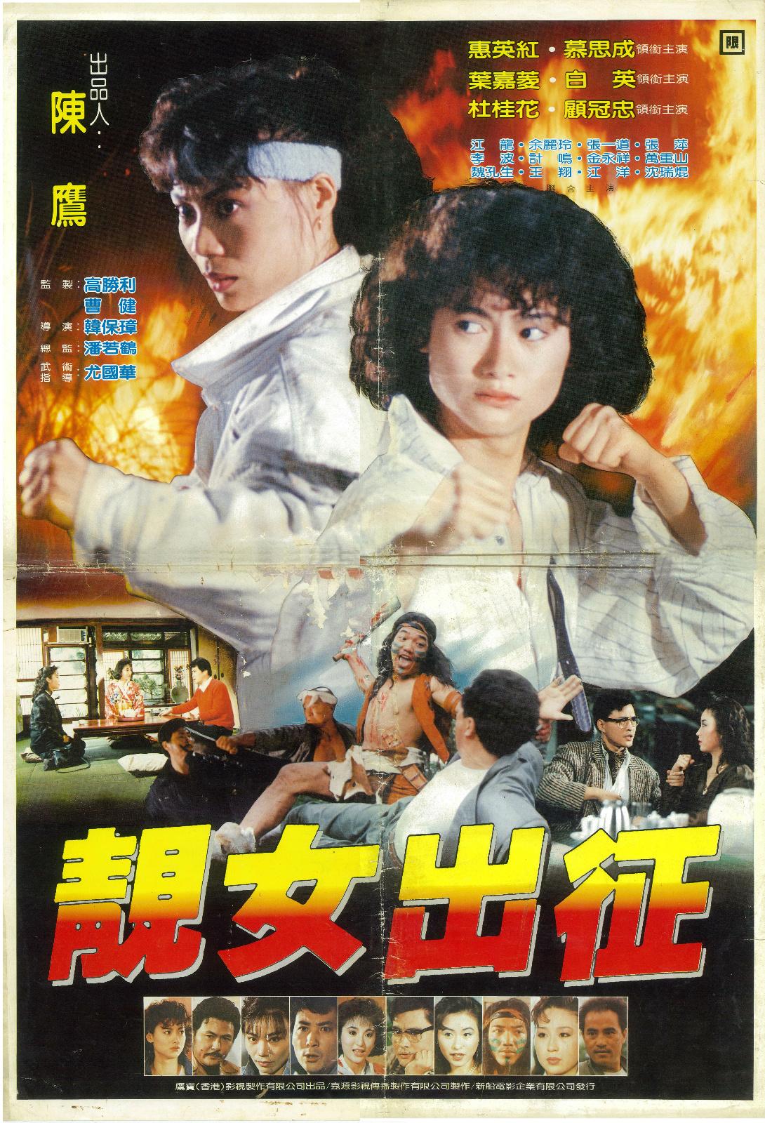 Jing nu chu zheng