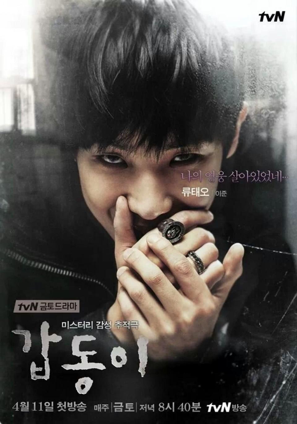 Joon Lee in Gap Dong (2014)