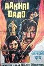 Aakhri Dao (1975) Poster