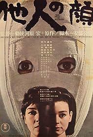 Tanin no kao (1967) Poster - Movie Forum, Cast, Reviews