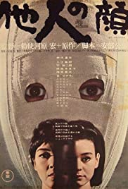 The Face of Another (1966) Poster - Movie Forum, Cast, Reviews