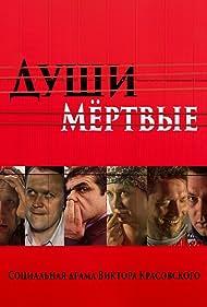 Dushi myortvyye (2016)