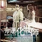 Nikki Hsieh and Sonia Sui in Ming yun hua zhuang shi (2011)