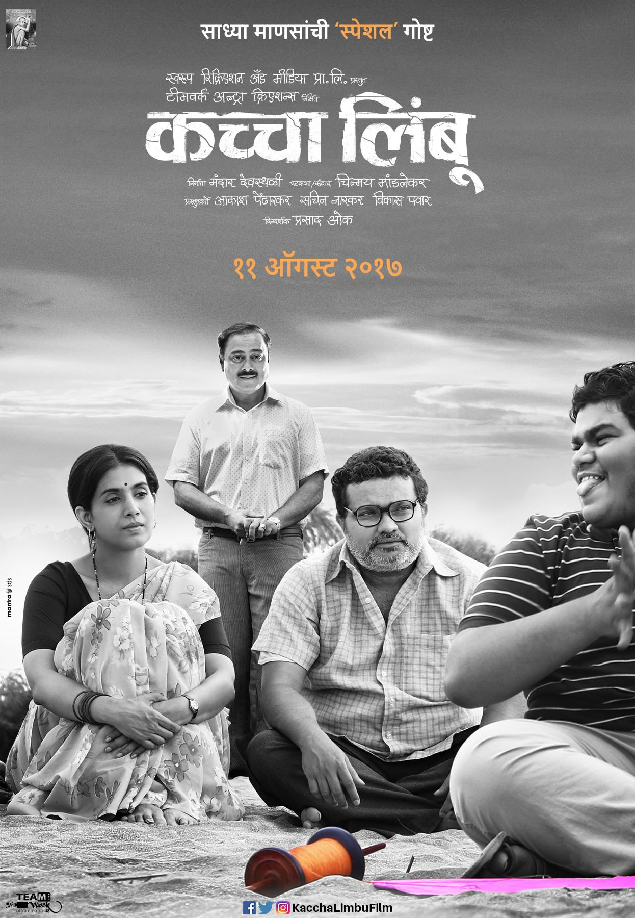 naal marathi movie download in mp4