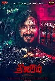 Theeviram 2020 Tamil Full Movie Watch Online Free