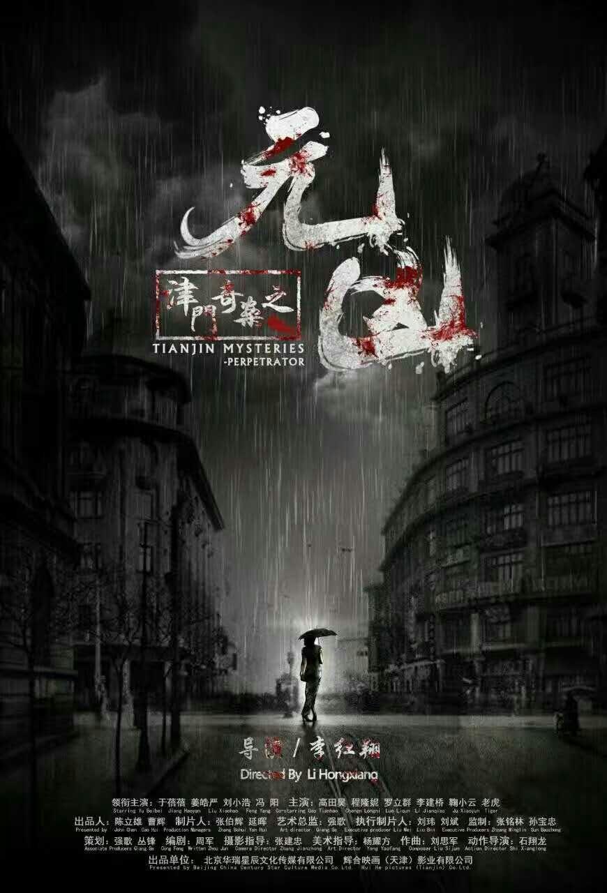 Tianjin Mysteries Perpetrator (2017)