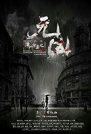 Tianjin Mysteries Perpetrator Poster