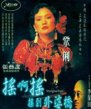 Li Gong Shanghai Triad Movie