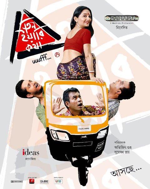Teen Yari Kotha 2020 Bengali Movie 720p HDRip 1GB MKV