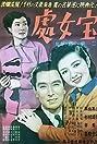 Shojo takara (1950) Poster