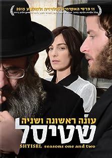 Shtisel (2013– )