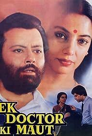 Shabana Azmi, Vijayendra Ghatge, Pankaj Kapur, and Deepa Sahi in Ek Doctor Ki Maut (1990)