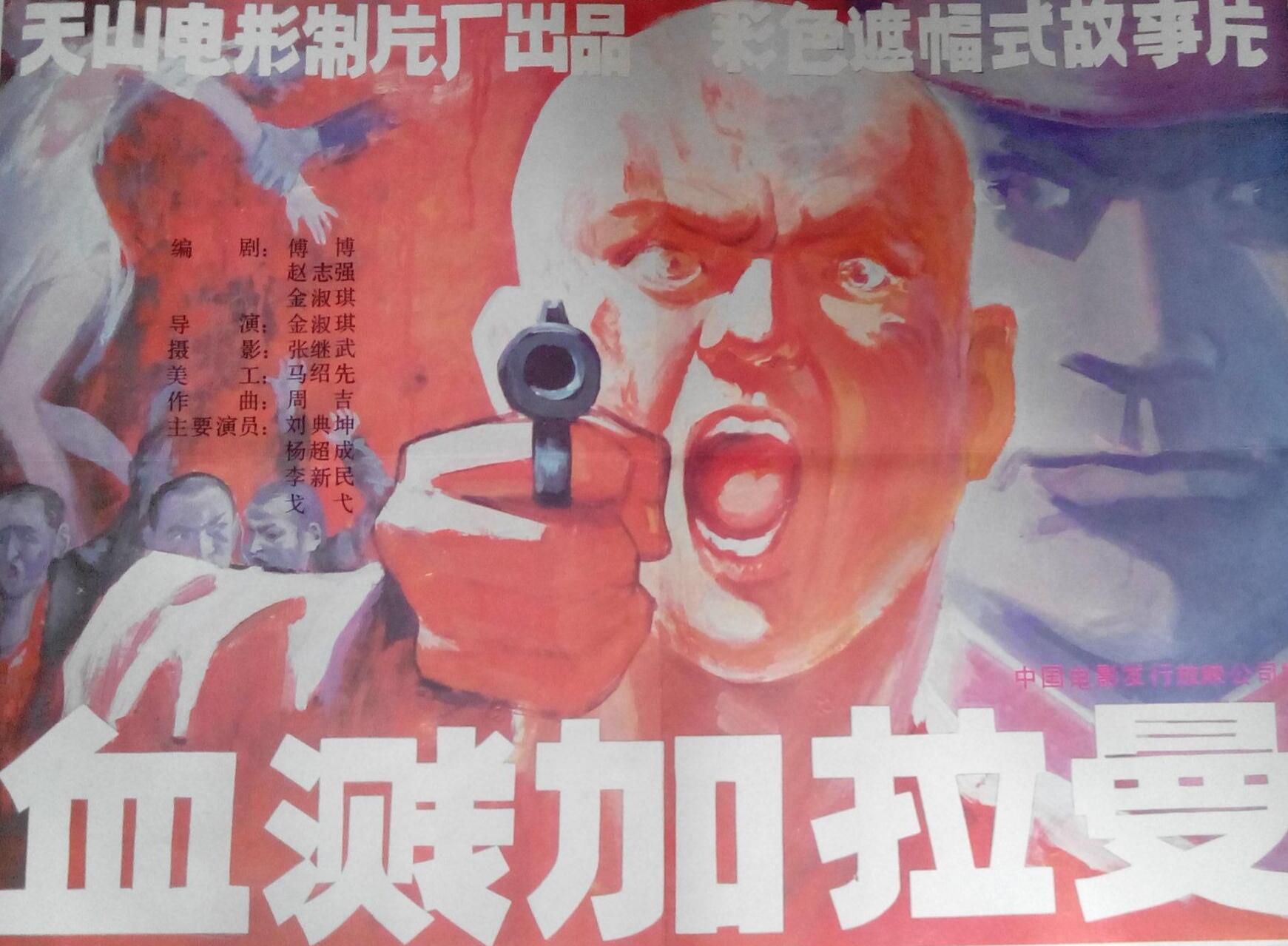 Xue jian Jialaman ((1988))