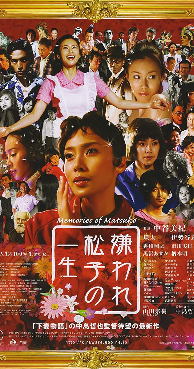 Kiraware Matsuko no isshô (2006) - Kiraware Matsuko no isshô (2006) - User  Reviews - IMDb