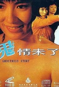 Yan gui qing wei liao (1992)
