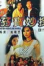 Xin zi bao miao tan (1992) Poster