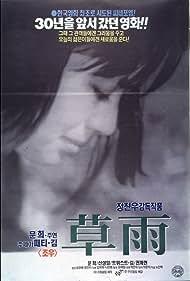 Choyeon (1966)