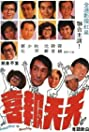 Tian tian bao xi (1974) Poster