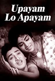 Upayamlo Apayam (1967)