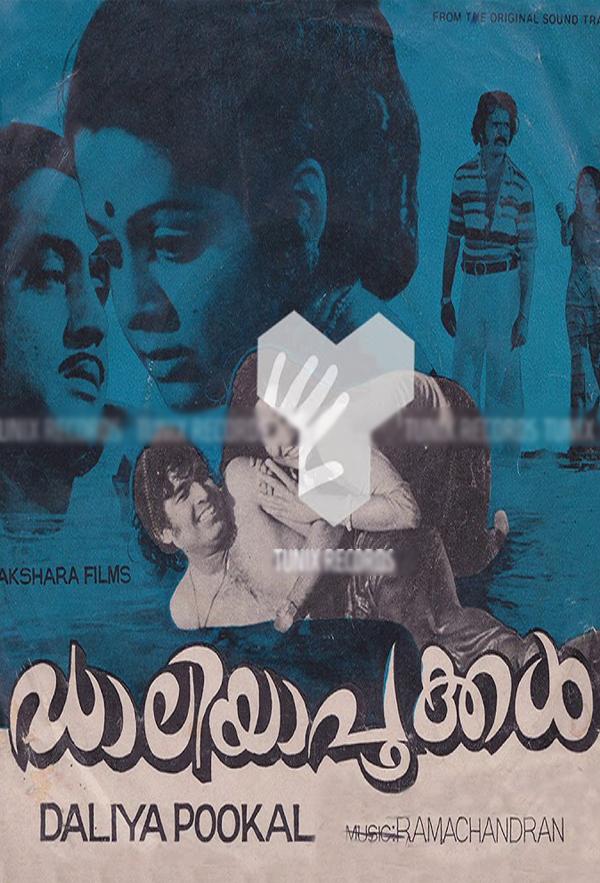 Daaliya Pookkal ((1980))