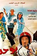 COMPLET TÉLÉCHARGER FILM GHABI MINO FIH