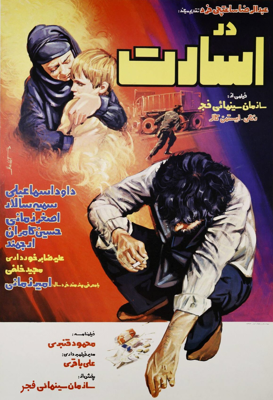 Dar Esarat ((1985))