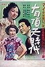 Uchôten jidai (1951) Poster