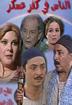 El Nas Fi Kafr Asker