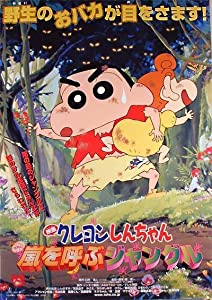 download Kureyon Shinchan: Arashi o Yobu Janguru!