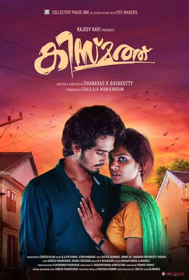 malayalam full movie download utorrent 2016