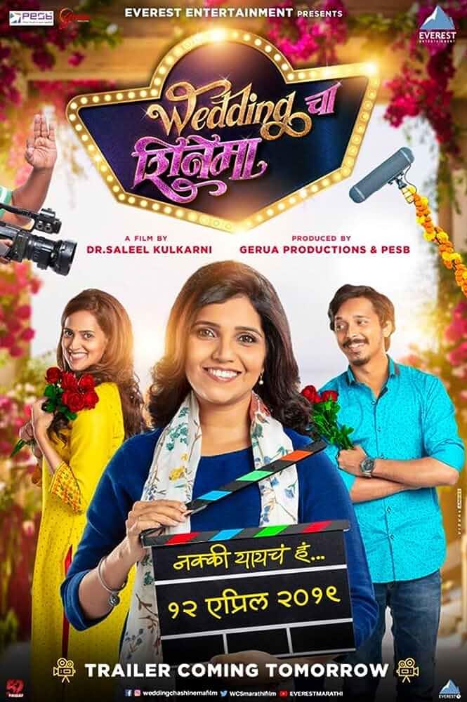 Wedding Cha Shinema (2019) Marathi