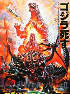 Godzilla vs. Destoroyah full movie with english subtitles online download
