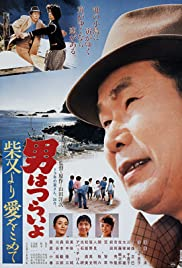 Tora-san's Island Encounter