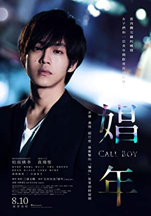 Call Boy 2018 with English Subtitles on DVD 2