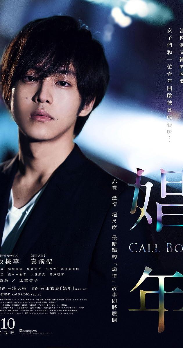 Call Boy (0)