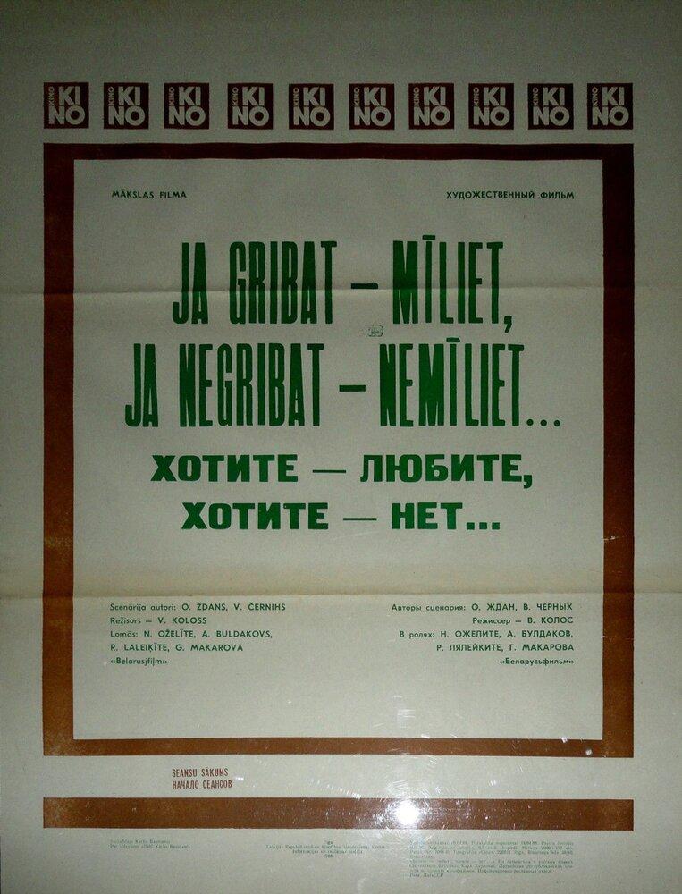 Khotite - lyubite, khotite - net... ((1988))