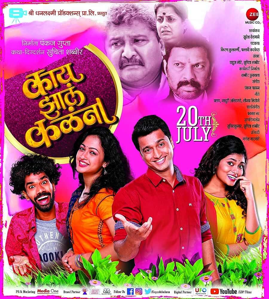 Kay Zala Kalana 2018 Marathi 720p WEB-DL