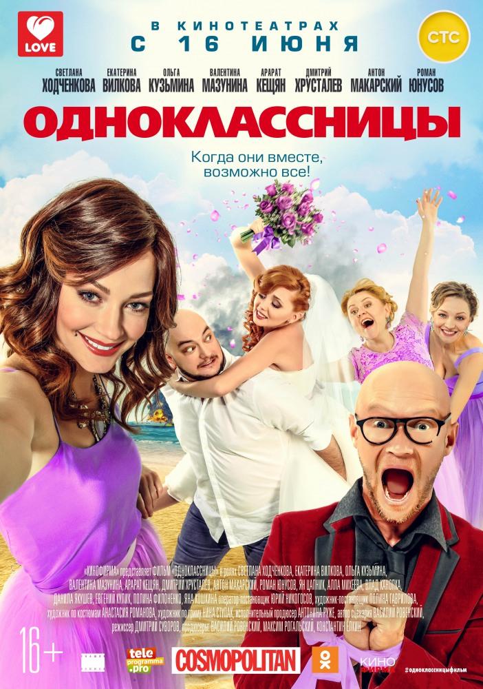 Ištekėti per naktį (2016) / Odnoklassnitsy