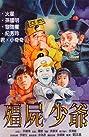 Jiang shi shao ye (1986) Poster